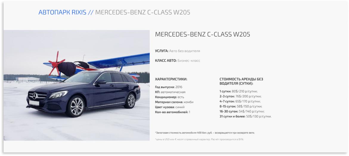 страница авто MERCEDES-BENZ C-CLASS W205 1