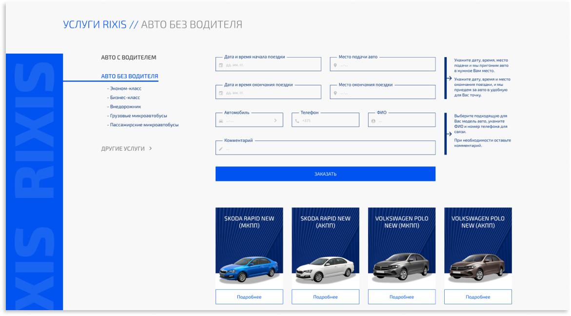 услуги_авто без водителя 1